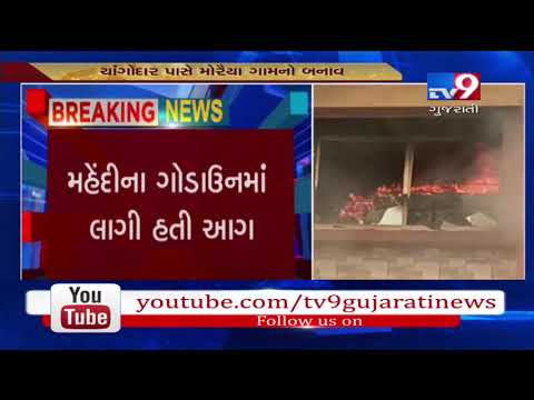 Ahmedabad: Fire That Broke Out In A Mehandi Making Factory, Brought Under Control- Tv9