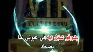 George Wassouf Bye7sidouni