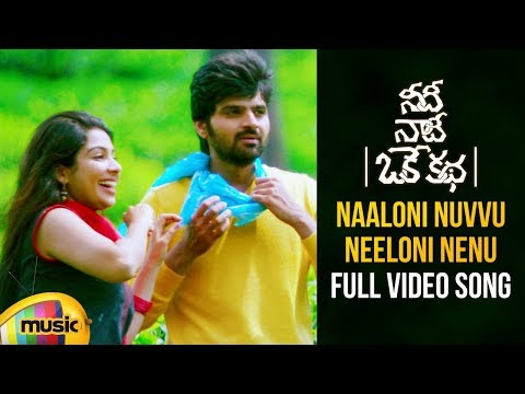 Needi Naadi Oke Katha Movie | Naaloni Nuvvu Neeloni Nenu Full Video Song | Sree Vishnu | Satna Titus