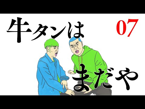 三重県の伊勢志摩でグランピングゆるゆる旅 #07 ~牛タンは まだや~