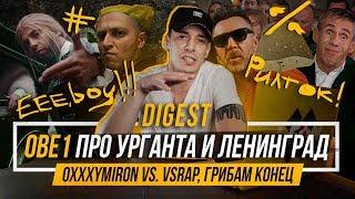 DIGEST #9. OBE 1 KANOBE: Oxxxymiron vs. VSRAP,  про Урганта и Ленинград, Грибам конец #vsrap