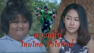 ของแท้บ่ ไหมไทย หัวใจศิลป์【OFFICIAL MV】