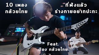 10 เพลงวงกล้วยไทย(Kluaythai)ที่ฟังแล้วร่างกายอยากปะทะ By มีนเนี่ยน Feat.ต้อง กล้วยไทย