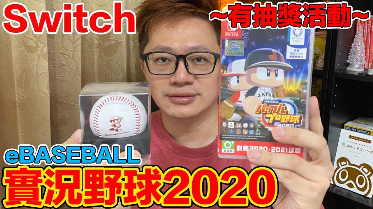【Switch遊戲】eBASEBALL 實況野球 2020 eBASEBALLパワフルプロ野球2020 Nintendo Switch遊戲開箱系列#246〈羅卡Rocca〉 - YouTube