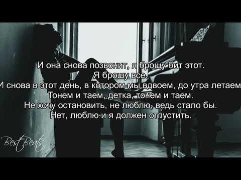 Зомб Танец теней Lyrics текст песни / Best Beats