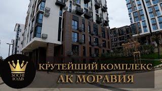 Крутейший комплекс с видом на море АК Моравия СОЧИЮДВ Квартиры в Cочи Недвижимость в Сочи