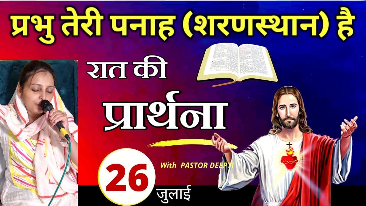 प्रभु तेरी पनाह शरणस्थान है | रात की प्रार्थना | Night Prayer | प्रार्थना | By Pastor Deepti