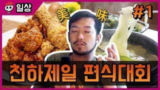 【침착맨】 천하제일 편식대회! 식사 메뉴 월드컵 #1