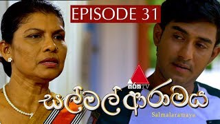 සල් මල් ආරාමය | Sal Mal Aramaya | Episode 31 | Sirasa TV Thumbnail