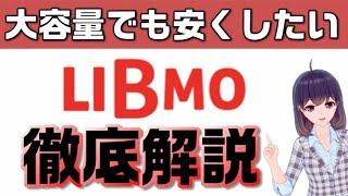 20GB/30GBに注目のMVNO・LIBMO解説