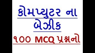 100 computer basic mcq-01 || computer basic knowledge mcq || computer basic knowledge in gujarati