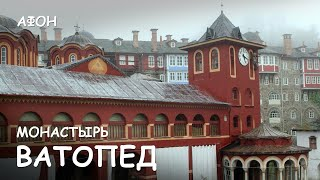 видео Монастырь Ватопед
