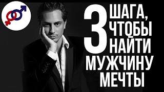 3 шага чтобы ЖЕНЩИНЕ наи ти МУЖЧИНУ своеи МЕЧТЫ