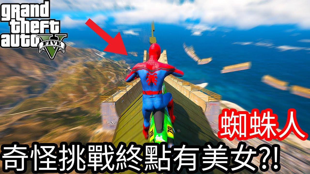 【Kim阿金】蜘蛛人 超奇怪挑戰終點有美女?!《GTA 5 Mods》