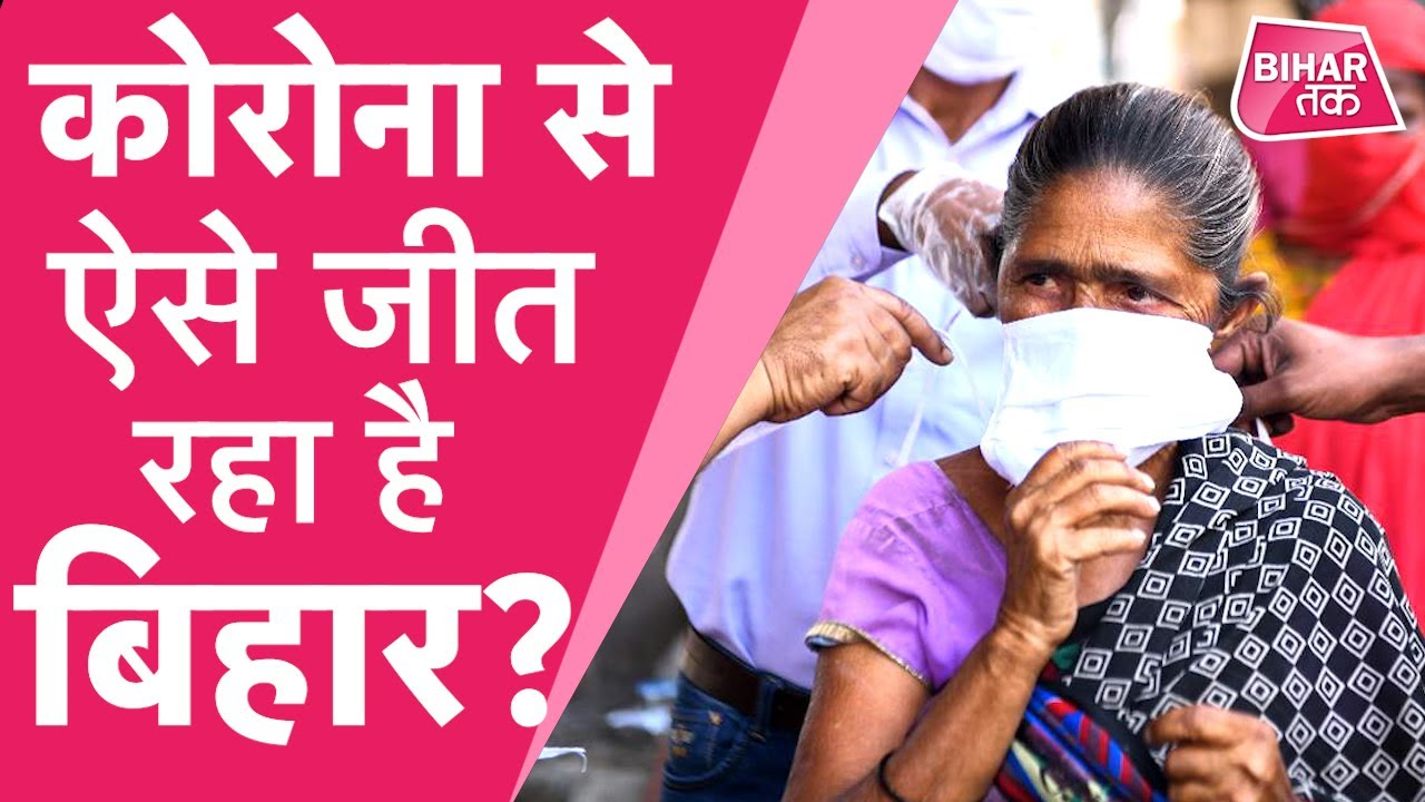 Bihar Coronavirus Update: Corona को लेकर Bihar से हर रोज आ रही है अच्छी खबर !| Bihar Tak