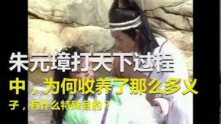 朱元璋打天下过程中,为何收养了那么多义子,有什么特殊目的?