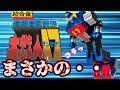 【ホビー】超合金 大鉄人17の自動変形で遊ぶつもりが・・・