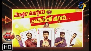 Jabardasth | 27th June 2019   | Full Episode | ETV Telugu