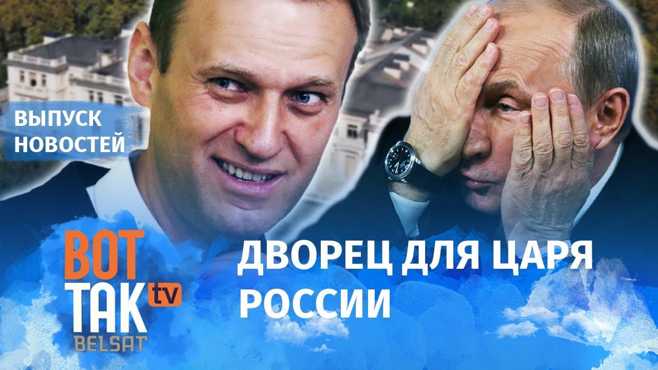 Навальный отомстил Путину новым расследованием / Вот так