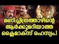 Unknown Secret of Manichithrathazhu Movie  - Mohanlal l Sureshgopi l Shobhana