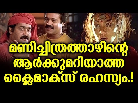 Unknown Secret of Manichithrathazhu Movie  - Mohanlal l Sureshgopi l Shobhana
