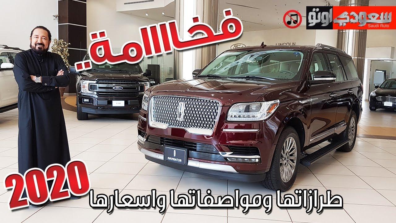 لينكون نافيجتور 2020 Lincoln  Navigator اسعار ومواصفات وطرازات من محمد يوسف ناغي للسيارات لينكون