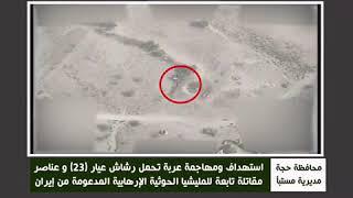 """فيديو.. لحظة تدمير التحالف راجمة صواريخ """"غراد"""" وعربة نقل """"زلزال"""" تابعة للميليشيات الحوثية"""