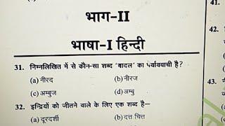 Up Tet 2018 हिन्दी भाषा स्पेशल लाइव क्लास