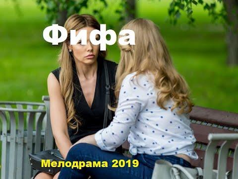 Фильм 2019  ** Смотритель ** Русские мелодрамы 2019 новинки HD 1080P