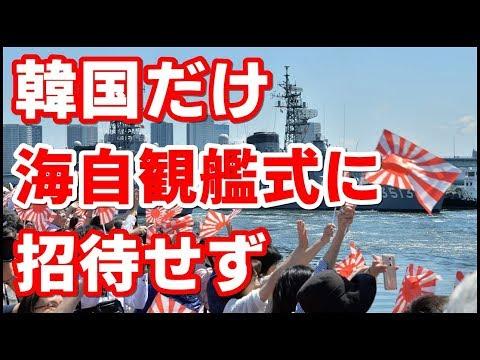 【海上自衛隊観艦式】韓国だけ観艦式に招待せず! 米国やインドに加え中国も招待したのに韓国だけ無視! 愛国日報がパニック状態!