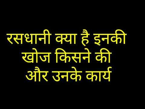 रसधानी क्या है  ।what Is Vacuole In Hindi