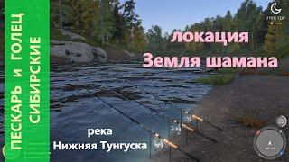 Русская рыбалка 4 река Нижняя Тунгуска Пескарь и голец сибирские