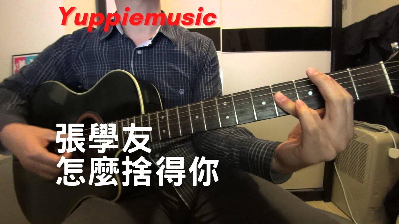 #124 張學友 - 怎麼捨得你 (自彈自唱) - YouTube