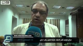 مصر العربية | مرشح لمنصب نقيب الاطباء: كرامة الطبيب رقم 1 عندي