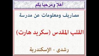 مصاريف ومعلومات عن مدرسة القلب المقدس ( سكريد هارت ) ( رشدى - الإسكندرية ) 2021 - 2022