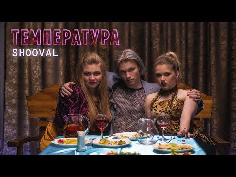 Смотреть клип Shooval - Температура