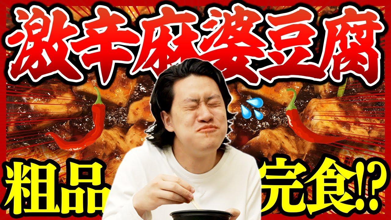 【解放】粗品激辛麻婆豆腐チャレンジするも…余裕で完食出来るのか?【霜降り明星】