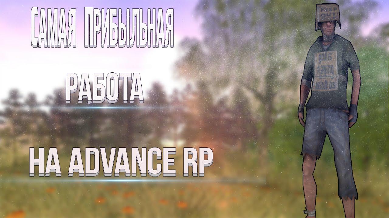Самая Прибыльная Работа на Advance Rp.