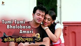 Tumi Bhalobasha Amari | Kothin Protishodh (2014) | Shakib Khan | Apu Biswas | 1080p Video Song