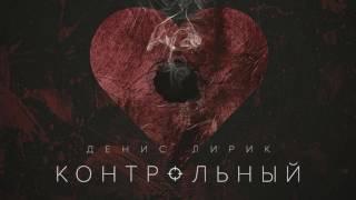 Денис Лирик - Контрольный (НОВИНКА 2017)