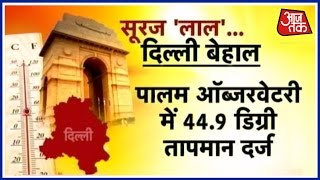 Aaj Subah: Delhi Records Temperature At 44.9 Degree, Hottest Day In April In 10 Years