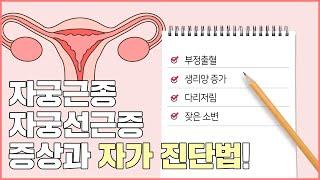 #자궁근종 #자궁선근증 증상과 자가진단법 강남역/신논현…