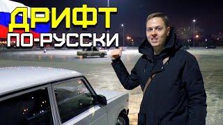 Дрифт в России. Зимний дрифт в Москве на жигулях - автоспорт с улицы