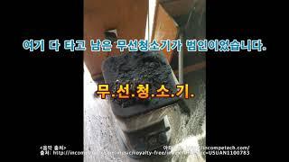 무선청소기 밧데리 폭파(화재)영상