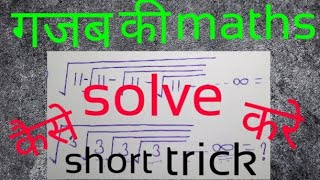 square root short trick in hindi ! SSC CGL!