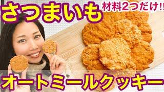 さつまいもオートミールクッキー|Misatoさんのレシピ書き起こし