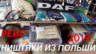 Магазин авто-товаров из Польши в Аше. Томск-Москва 3 серия