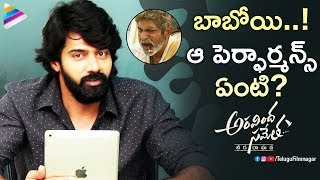 Naveen Chandra about Jagapathi Babu | Aravindha Sametha Interview | Jr NTR | Sunil |Telugu FilmNagar