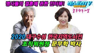 [결혼행복채널 리스토리TV]2020대구수성 한국지역도서…