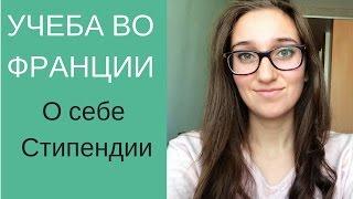 УЧЕБА ВО ФРАНЦИИ / О себе / Стипендии